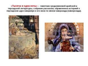 «Тысяча и одна ночь» – памятник средневековой арабской и персидской литератур