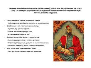 Великий азербайджанский поэт Абу Мухаммед Ильяс ибн Юсуф Низами (ок.1141 – 12