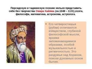 Персидскую и таджикскую поэзию нельзя представить себе без творчества Омара Х