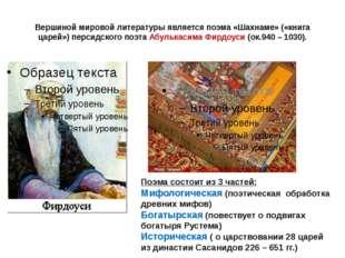 Вершиной мировой литературы является поэма «Шахнаме» («книга царей») персидск