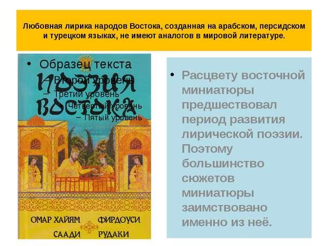 Любовная лирика народов Востока, созданная на арабском, персидском и турецком...