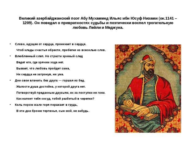 Великий азербайджанский поэт Абу Мухаммед Ильяс ибн Юсуф Низами (ок.1141 – 12...