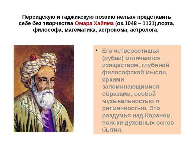 Персидскую и таджикскую поэзию нельзя представить себе без творчества Омара Х...