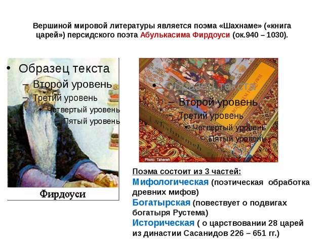 Вершиной мировой литературы является поэма «Шахнаме» («книга царей») персидск...