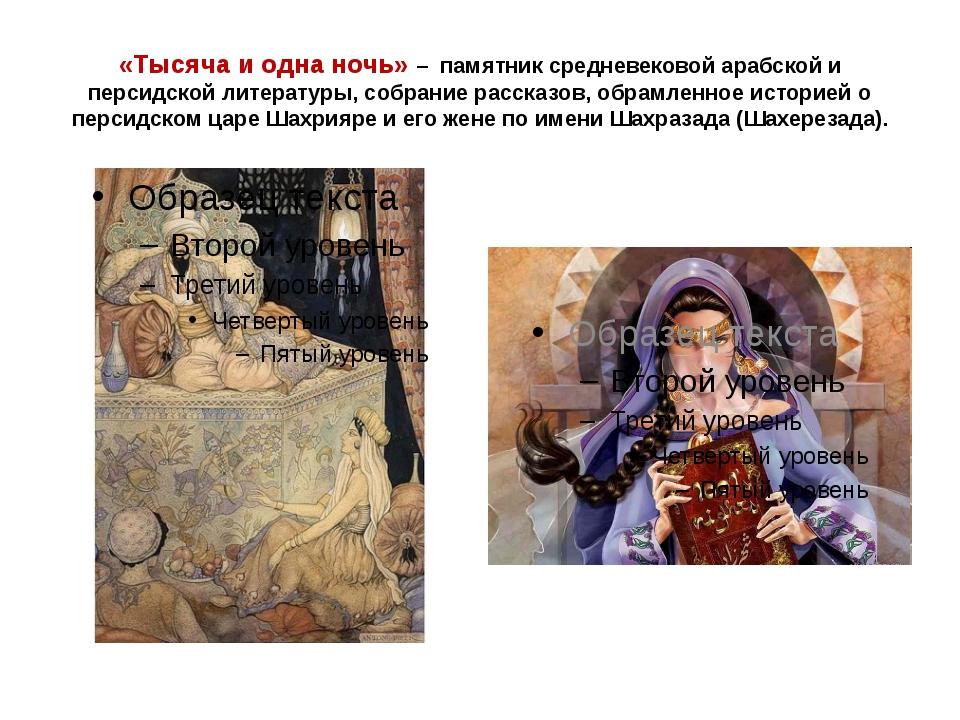 «Тысяча и одна ночь» – памятник средневековой арабской и персидской литератур...