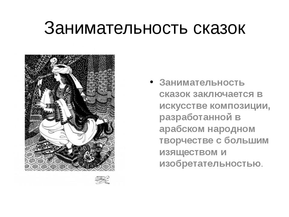 Занимательность сказок Занимательность сказок заключается в искусстве компози...