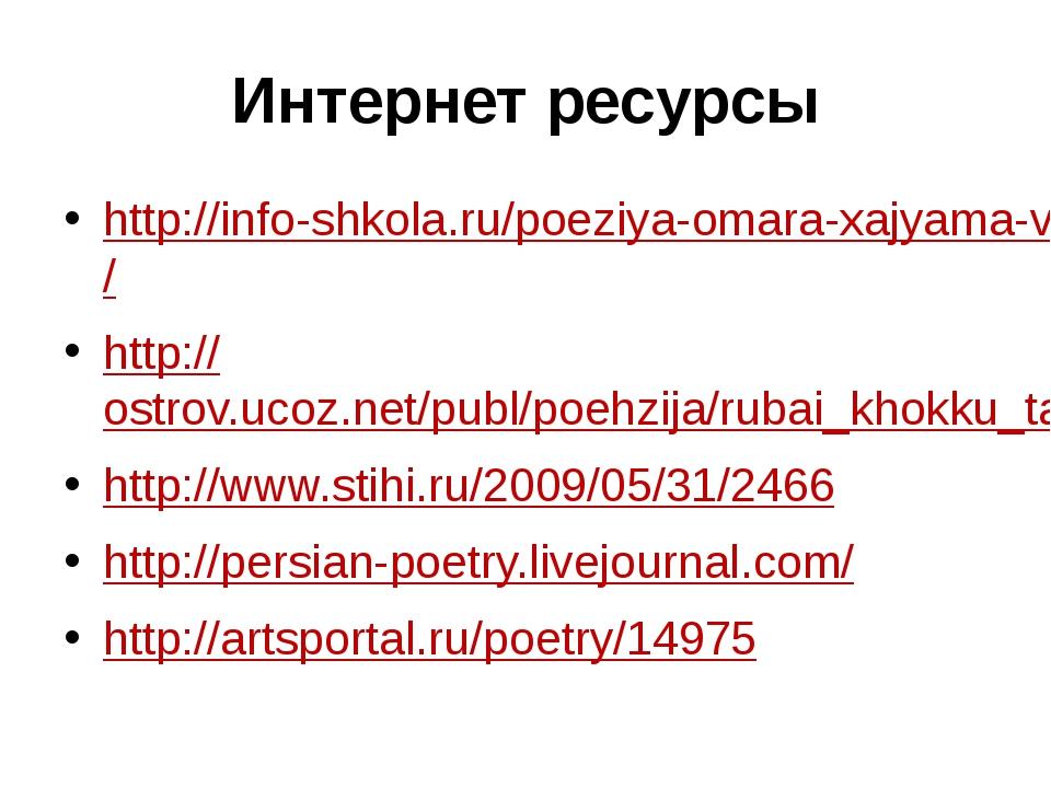 Интернет ресурсы http://info-shkola.ru/poeziya-omara-xajyama-vostochnaya-poez...