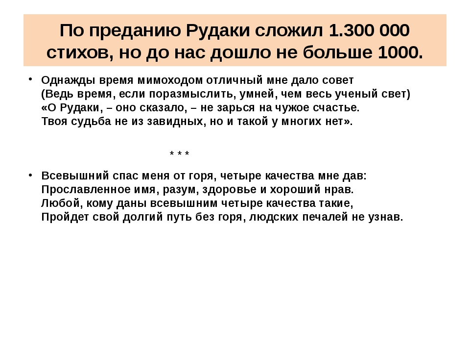 По преданию Рудаки сложил 1.300 000 стихов, но до нас дошло не больше 1000. О...