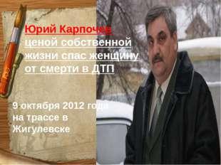 Юрий Карпочев ценой собственной жизни спас женщину от смерти в ДТП 9 октября