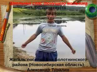 Школьник спас тонущего мальчика Житель поселка Ача Болотнинского района (Ново