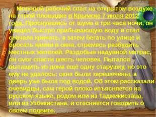 Молодой рабочий спал на открытом воздухе на строй площадке в Крымске 7 июля