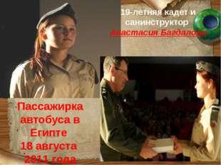 19-летняя кадет и санинструктор Анастасия Багдалова Пассажирка автобуса в Еги