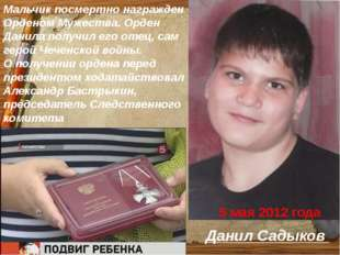 Мальчик посмертно награжден Орденом Мужества. Орден Данила получил его отец,