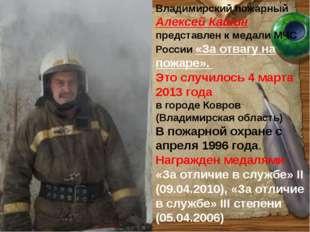 Владимирский пожарный Алексей Кашин представлен к медали МЧС России «За отваг