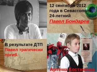 12 сентября 2012 года в Севастополе, 24-летний Павел Бондарев Артёма Костюков