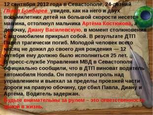 12 сентября 2012 года в Севастополе, 24-летний Павел Бондарев увидев, как на