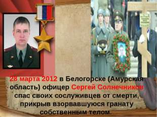 28 марта 2012 в Белогорске (Амурская область) офицер Сергей Солнечников спас