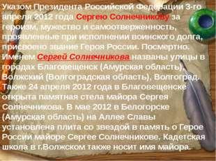 Указом Президента Российской Федерации 3-го апреля 2012 года Сергею Солнечник