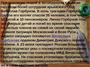 При спасении людей в затопленном Крымске геройски погиб сотрудник крымского О