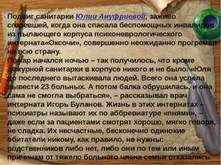 Подвиг санитарки Юлии Ануфриевой, заживо сгоревшей, когда она спасала беспомо