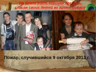 На Урале мать-героиня погибла, спасая своих детей во время пожара Пожар, случ