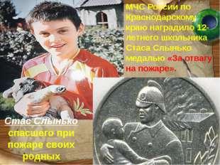 Стас Слынько спасшего при пожаре своих родных МЧС России по Краснодарскому кр