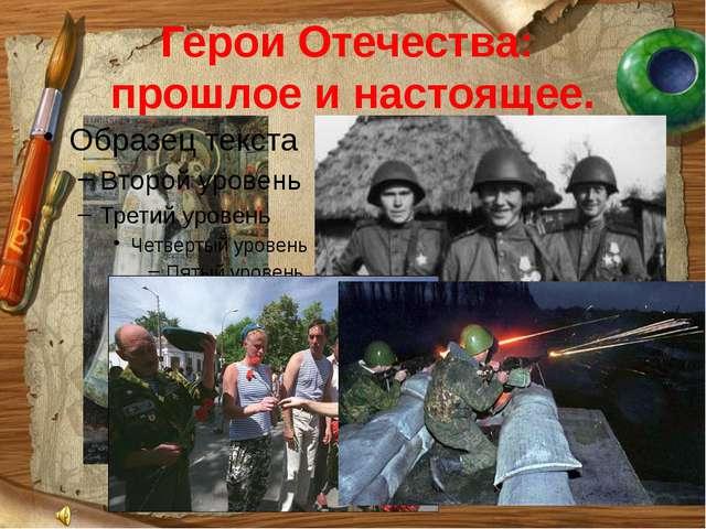 Герои Отечества: прошлое и настоящее.