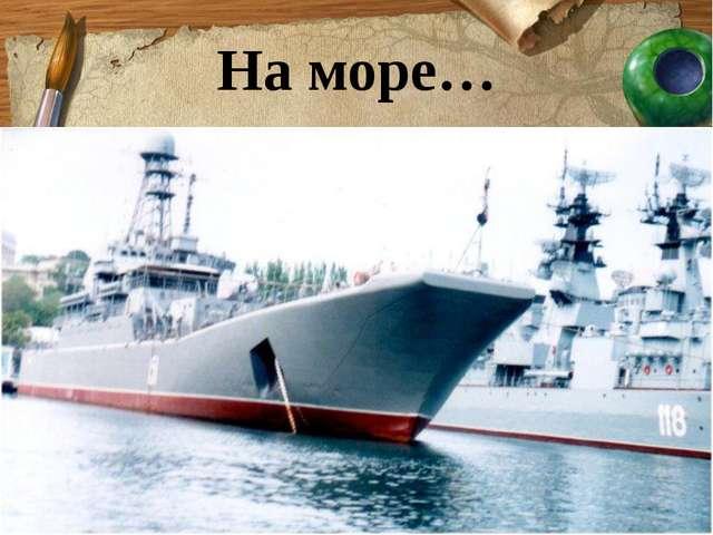 На море…