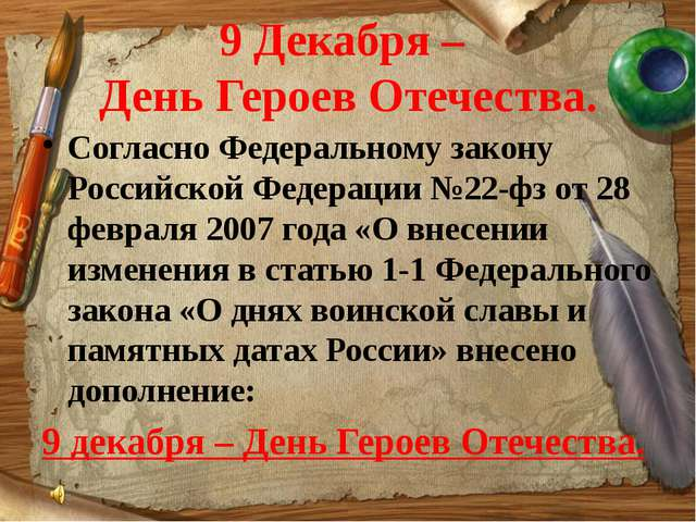 9 Декабря – День Героев Отечества. Согласно Федеральному закону Российской Фе...
