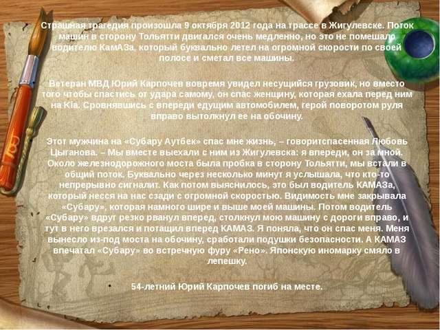 Страшная трагедия произошла 9 октября 2012 года на трассе в Жигулевске. Поток...