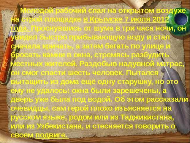 Молодой рабочий спал на открытом воздухе на строй площадке в Крымске 7 июля...