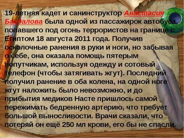 19-летняя кадет и санинструктор Анастасия Багдалова была одной из пассажирок...