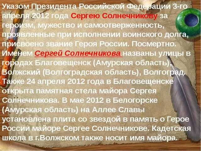 Указом Президента Российской Федерации 3-го апреля 2012 года Сергею Солнечник...