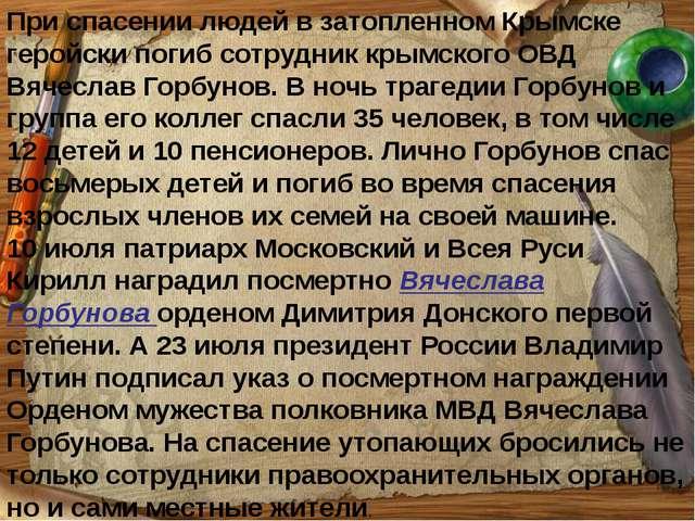 При спасении людей в затопленном Крымске геройски погиб сотрудник крымского О...