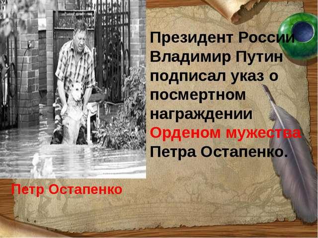 Президент России Владимир Путин подписал указ о посмертном награждении Орден...