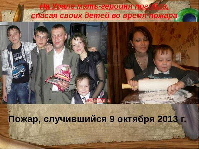 На Урале мать-героиня погибла, спасая своих детей во время пожара Пожар, случ...