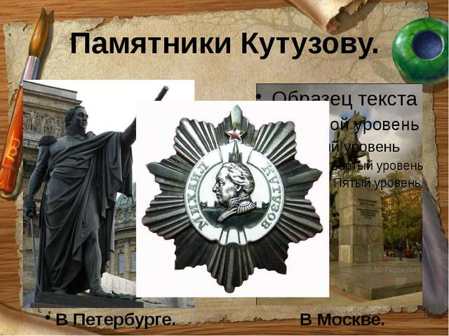 Памятники Кутузову. В Петербурге. В Москве.