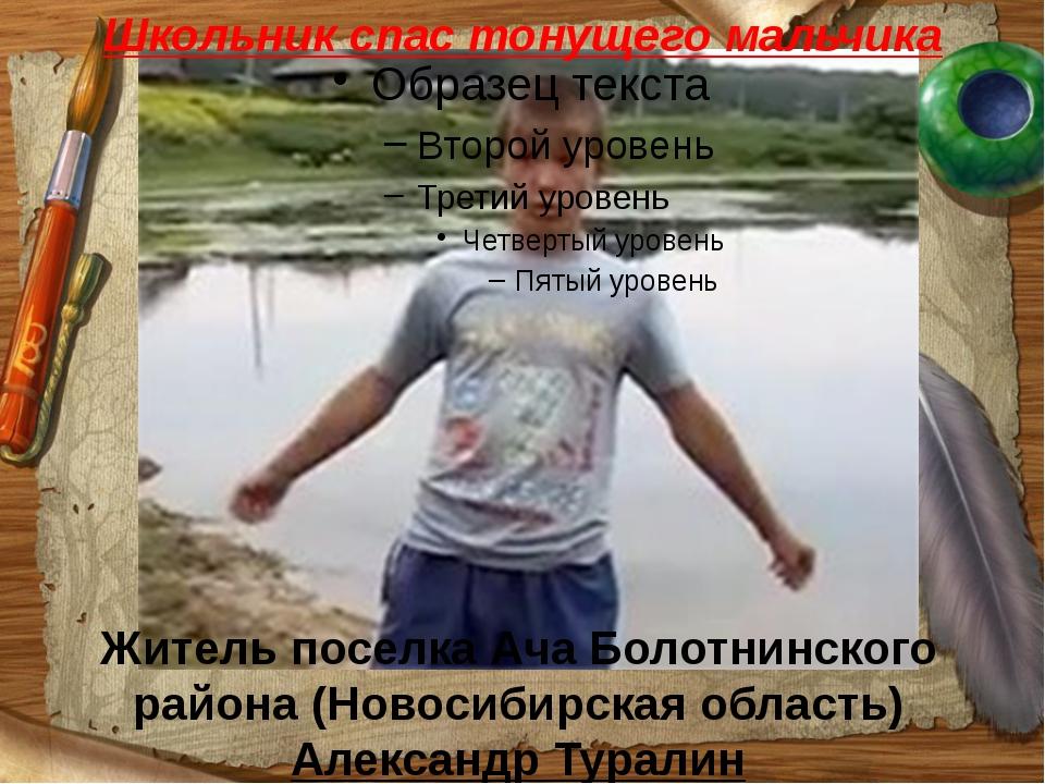 Школьник спас тонущего мальчика Житель поселка Ача Болотнинского района (Ново...