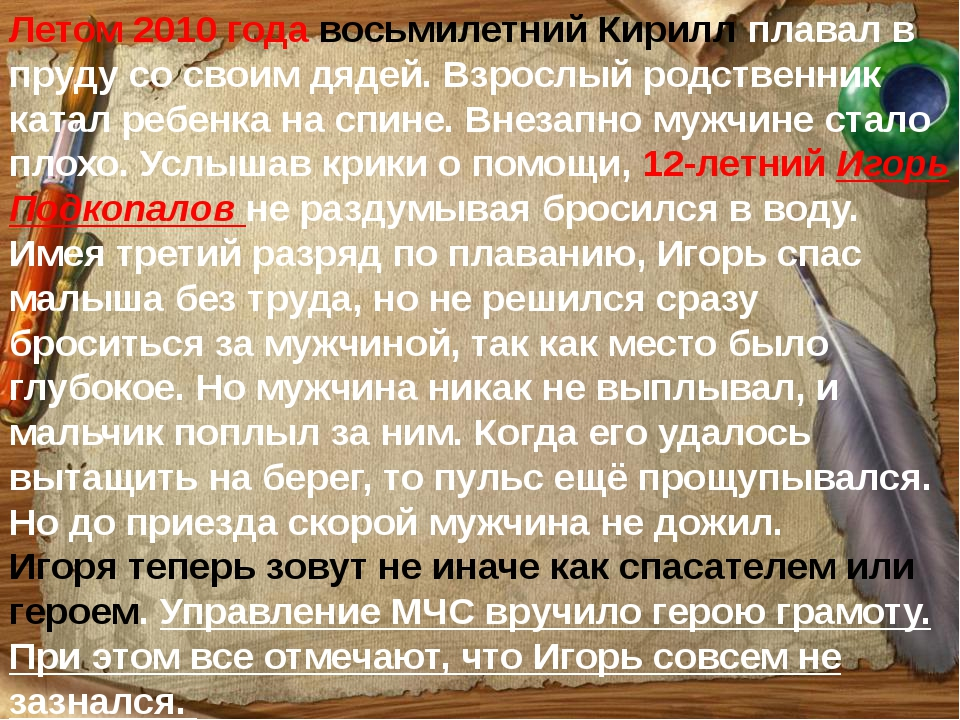Летом 2010 года восьмилетний Кирилл плавал в пруду со своим дядей. Взрослый р...