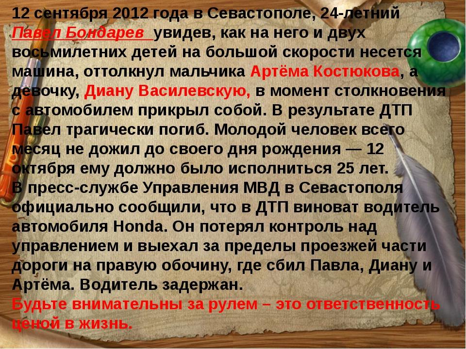 12 сентября 2012 года в Севастополе, 24-летний Павел Бондарев увидев, как на...