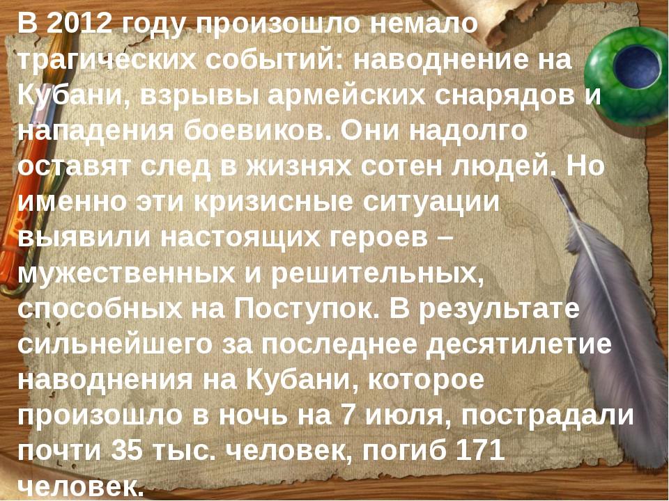 В 2012 году произошло немало трагических событий: наводнение на Кубани, взрыв...
