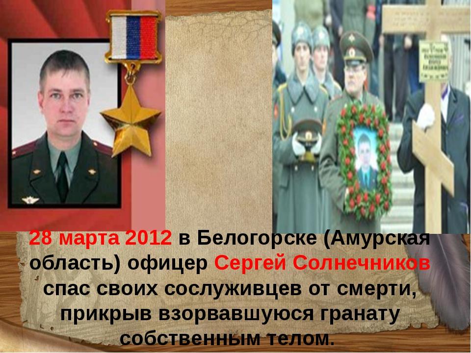 28 марта 2012 в Белогорске (Амурская область) офицер Сергей Солнечников спас...