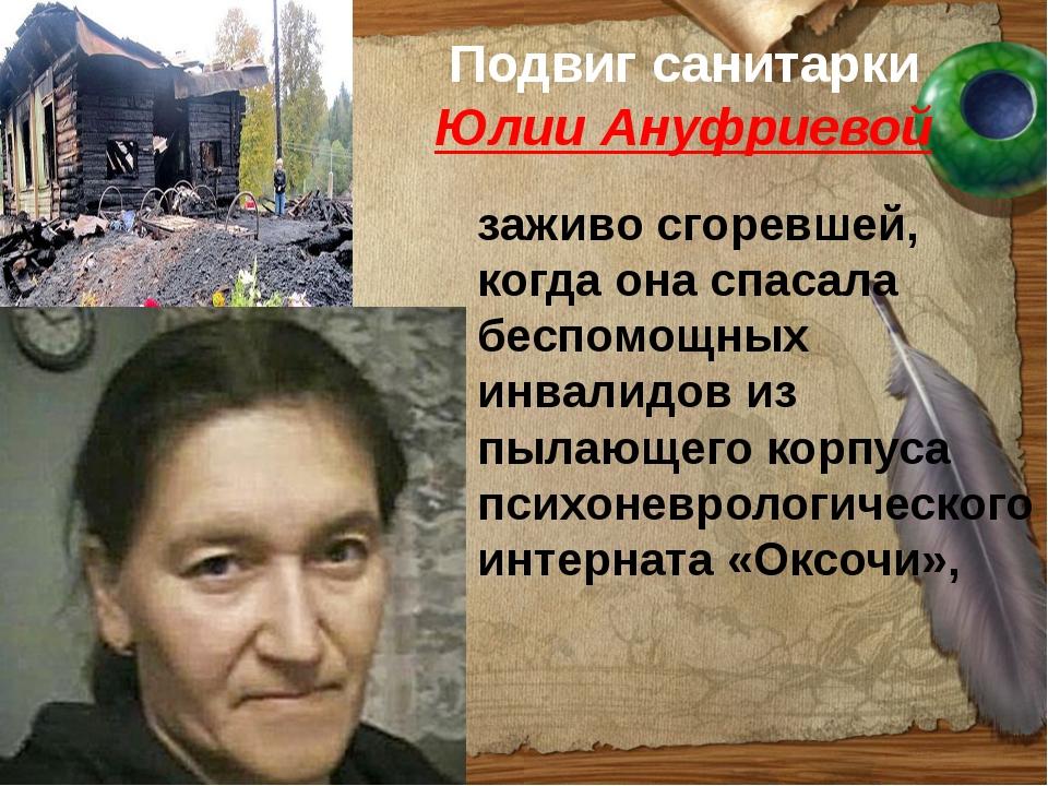 Подвиг санитарки Юлии Ануфриевой заживо сгоревшей, когда она спасала беспомощ...