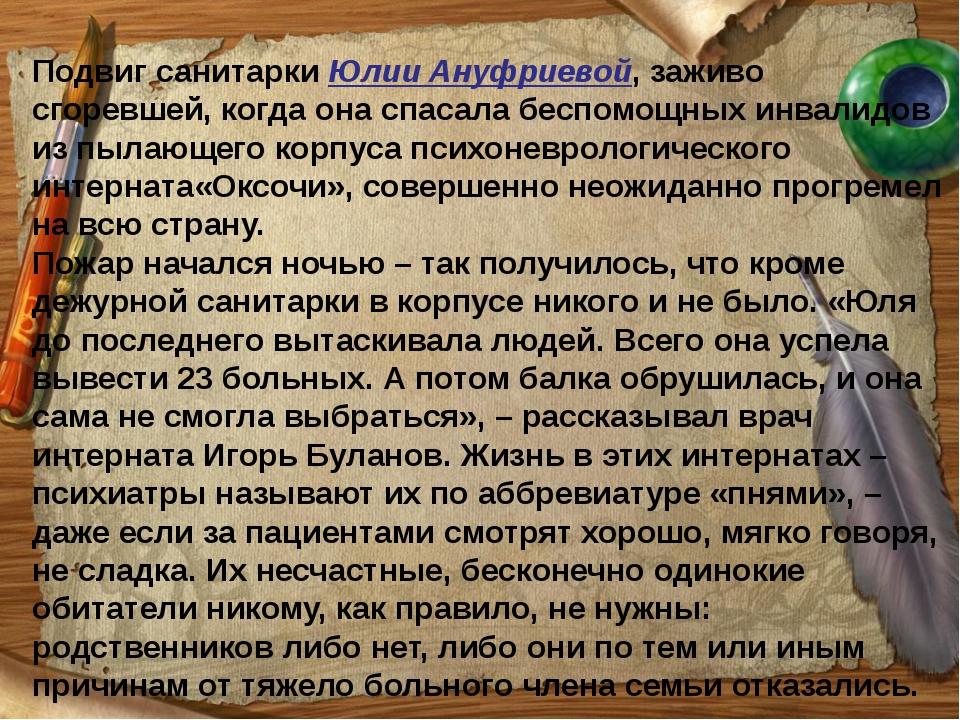 Подвиг санитарки Юлии Ануфриевой, заживо сгоревшей, когда она спасала беспомо...