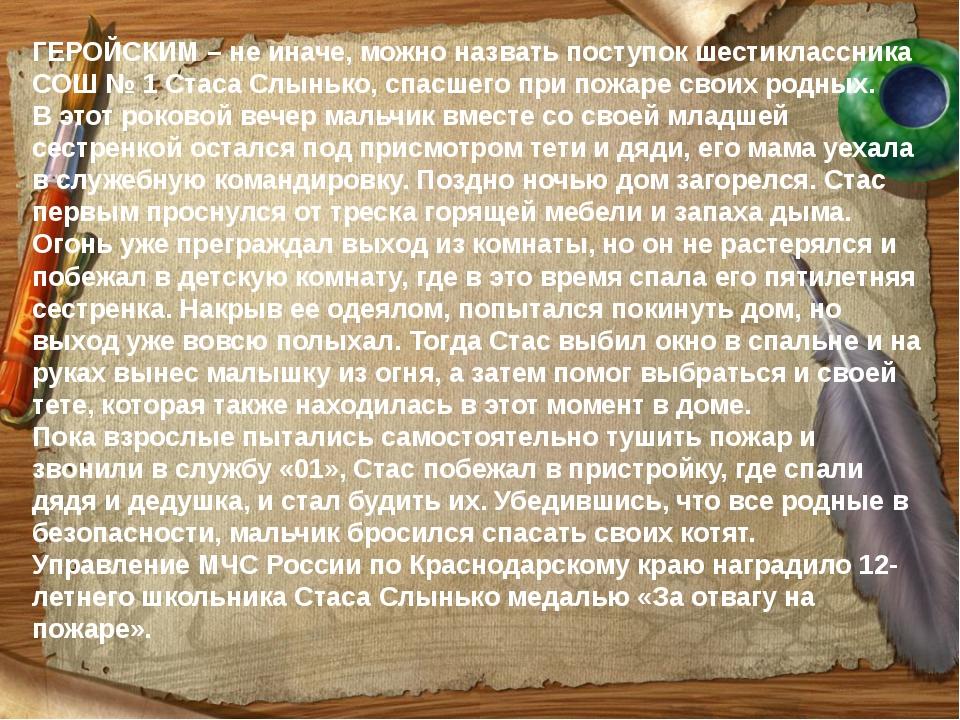 ГЕРОЙСКИМ – не иначе, можно назвать поступок шестиклассника СОШ № 1 Стаса Слы...
