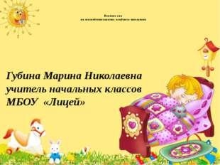 Влияние сна на жизнедеятельность младшего школьника Губина Марина Николаевна