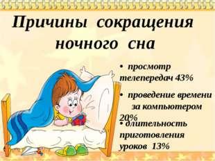 Причины сокращения ночного сна • просмотр телепередач 43% • проведение време