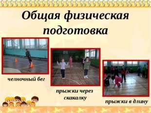 Общая физическая подготовка прыжки через скакалку челночный бег прыжки в длину