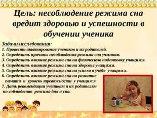 Цель: несоблюдение режима сна вредит здоровью и успешности в обучении ученика