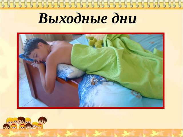 Выходные дни Очень важно соблюдать одно и то же временя отхода ко сну, как в...